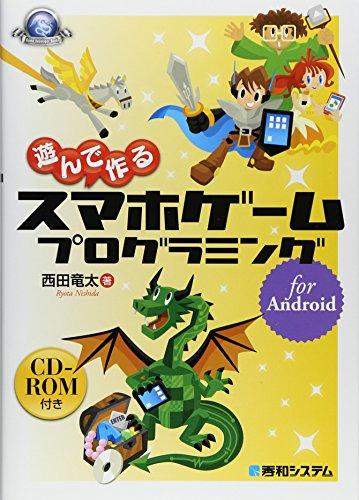 遊んで作るスマホゲームプログラミングfor Android (Game developer books)