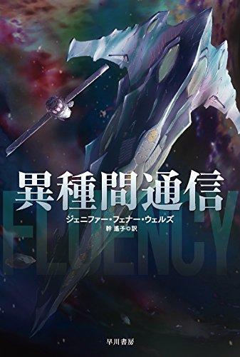 異種間通信 (ハヤカワ文庫SF)