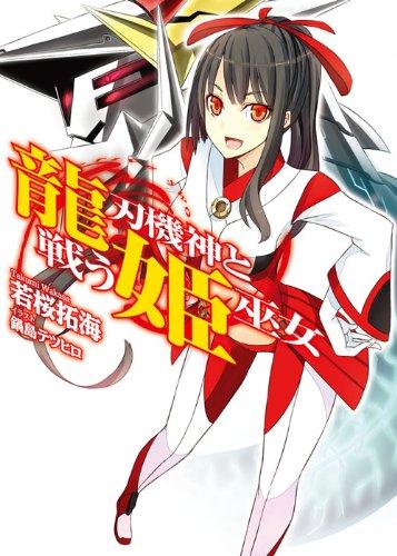 龍刃機神と戦う姫巫女 (HJ文庫)
