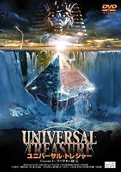 ユニバーサル・トレジャー Episode1:ファラオの秘宝