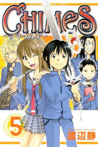 CHIMES(5) <完> (講談社コミックス)