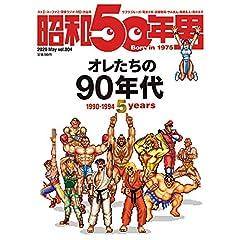 昭和50年男 表紙画像