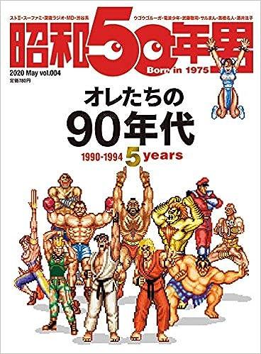 昭和50年男 2020年 05 月号 [雑誌]