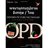 The Oxford Picture Dictionary: English-Thai Edition
