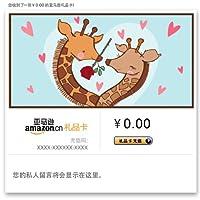 亚马逊电子礼品卡-适用于图书 电子书 及其他品类