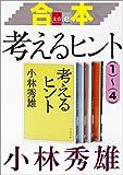 合本 考えるヒント(1)?(4)【文春e-Books】
