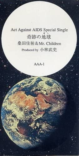 Image result for Mr.Children - 奇跡の地球
