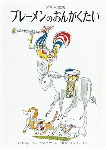 ブレーメンのおんがくたい 世界傑作絵本シリーズ グリム ハンス