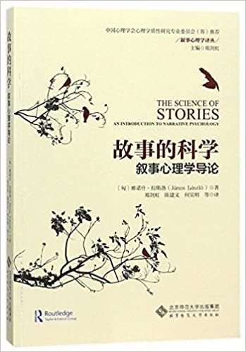 The Science of Stories: An Introduction to Narrative Psychology