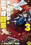 あゝ我らがミャオ将軍 3巻 (ゼノンコミックス)