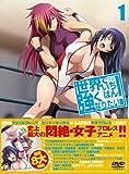 Anime - Sekai de Ichiban Tsuyoku Naritai! Vol.1 (2DVDS) [Japan DVD] EAAD-4