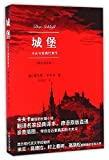 Image of The Castle (Chinese Edition)