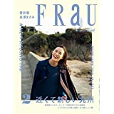 FRaU 2018年2月号 小さい表紙画像