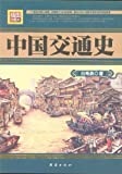 img - for Chinese traffic history (illustrations) book / textbook / text book