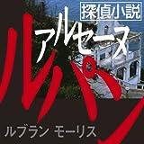 [オーディオブックCD] 探偵小説アルセーヌルパン (<CD>)