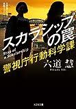 スカラシップの罠: 警視庁行動科学課 (光文社文庫)