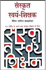 Sanskrit Swyam Shikshak (Hindi Edition) Kindle Edition