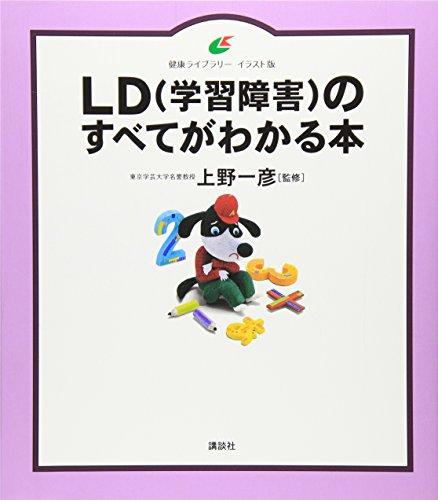 LD(学習障害)のすべてがわかる本 (健康ライブラリーイラスト版)