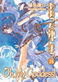 Oh My Goddess! Volume 18 by Kosuke Fujishima (2011-07-12)