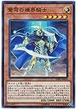 Yu-Gi-Oh! - EXFO-JP014 - Yugioh - Mekk-Knight Blue Sky - Super Rare Japanese