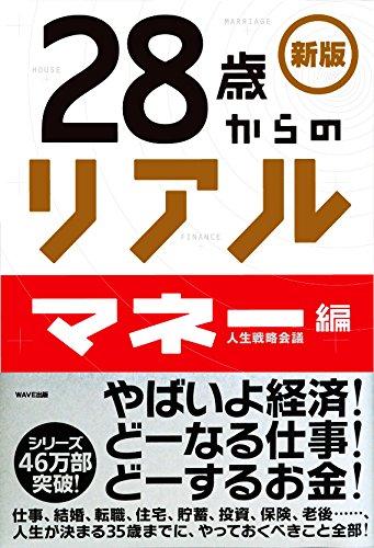 【新版】28歳からのリアル[マネー編]