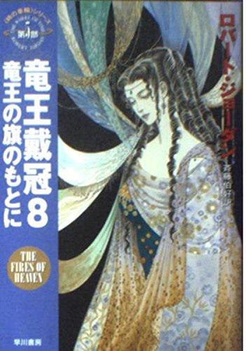 竜王戴冠〈8〉竜王の旗のもとに―「時の車輪」シリーズ第5部 (ハヤカワ文庫FT)