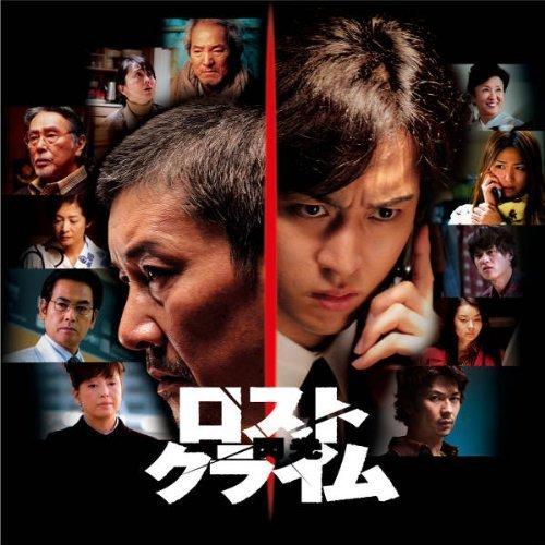 LOST CRIME -SENKO- OST by O.S.T. (2010-07-07)