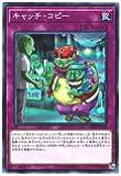 遊戯王 / キャッチ・コピー(スーパー)/ IGAS-JP076 / IGNITION ASSAULT(イグニッション・アサルト)