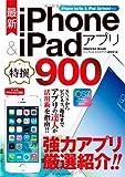 最新iPhone & iPadアプリ特撰900 –iPhone 5s/5c & iPad Air/mini対応- (インプレスムック)