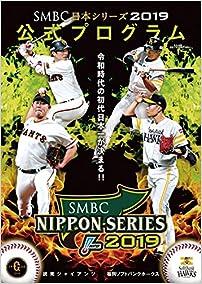 日本シリーズ2019 公式プログラム