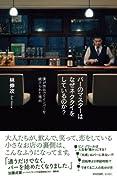 バーのマスターはなぜネクタイをしているのか? 僕が渋谷でワインバーを続けられた理由