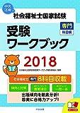 社会福祉士国家試験受験ワークブック2018(専門科目編)