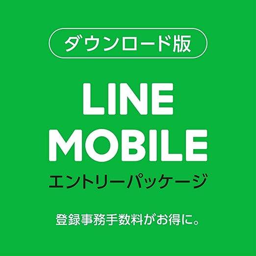 ライン モバイル キャンペーン コード