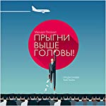 What Got You Here Won't Get You There [Russian Edition]: How Successful People Become Even More Successful   Marshall Goldsmith