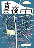 季刊 真夜中 No.2 2008 Early Autumn 特集:詩とグラフィック