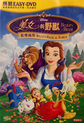 BEAUTY AND THE BEAST(EASY-DVD)***BELLE'S MAGICAL WORLD***by WALT DISNEY***IMPORTED FROM HONG KONG***