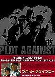 [DVD]プロット・アゲインスト シーズン1-盲目の少年 DVD-BOX
