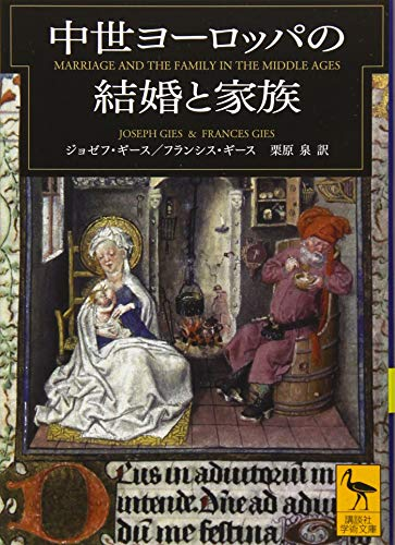 中世ヨーロッパの結婚と家族 (講談社学術文庫)