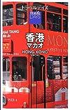 トラベルデイズ 香港 マカオ (旅行ガイド)