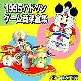 1995 ハドソン ゲーム音楽全集