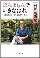 ほんまもんでいきなはれ―「ごま豆腐天下一」の庵主さん一代記 (文春文庫)