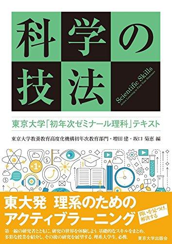 科学の技法: 東京大学「初年次ゼミナール理科」テキスト