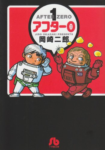 アフター0 1 文庫版特別編集 (小学館文庫)