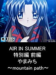 AIR IN SUMMER 特別編 前編 やまみち 〜mountain path〜