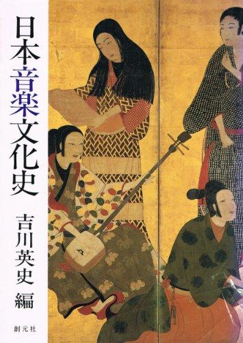 日本音楽文化史