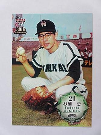 Amazon | BBM2014プロ野球80周年カード/投手編【22杉浦忠/南海 ...