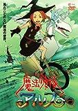魔法少女隊アルス VOL.2 [DVD]