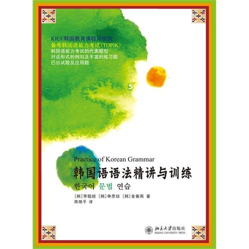 Korean grammar Jingjiang and training