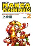 img - for Manga Techniques: Drawing Manga for Advanced Learners by Deleter (2001-11-02) book / textbook / text book