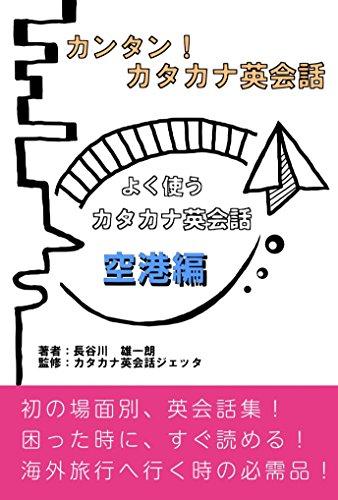 Amazon com: Useful Japanese KATAKANA English Conversations